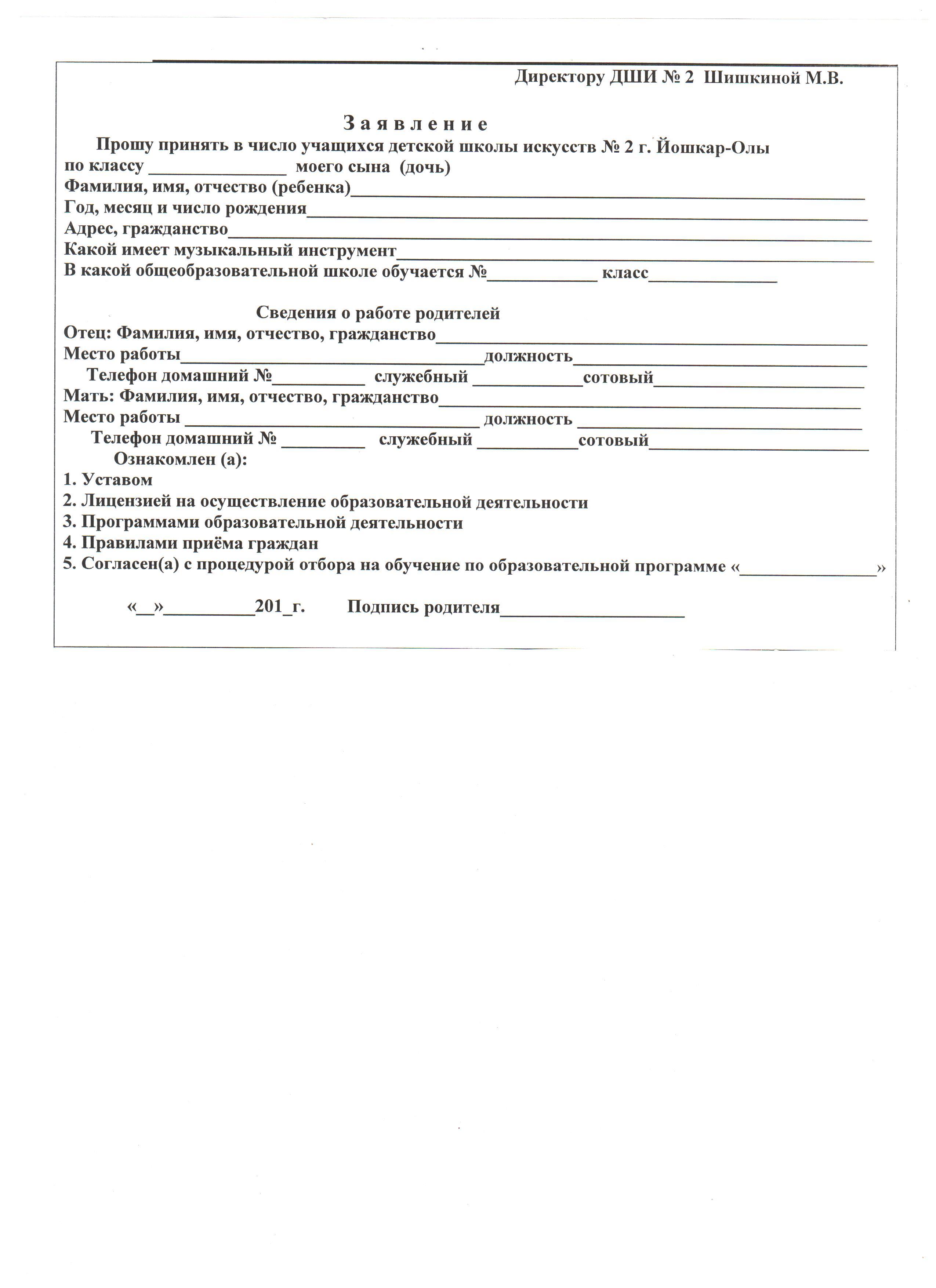 Заявление для школы - 1b