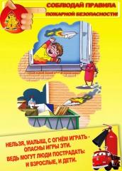 как научить детей пожарной безопасности