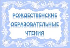В Зауралье пройдут  XIII областные Рождественские образовательные чтения